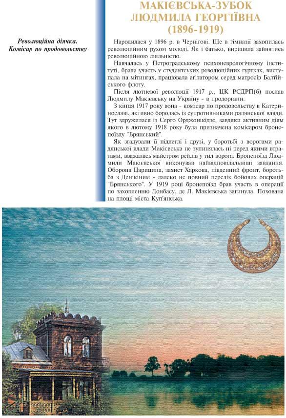 МАКІЄВСЬКА-ЗУБОК ЛЮДМИЛА ГЕОРГІЇВНА (1896-1919)