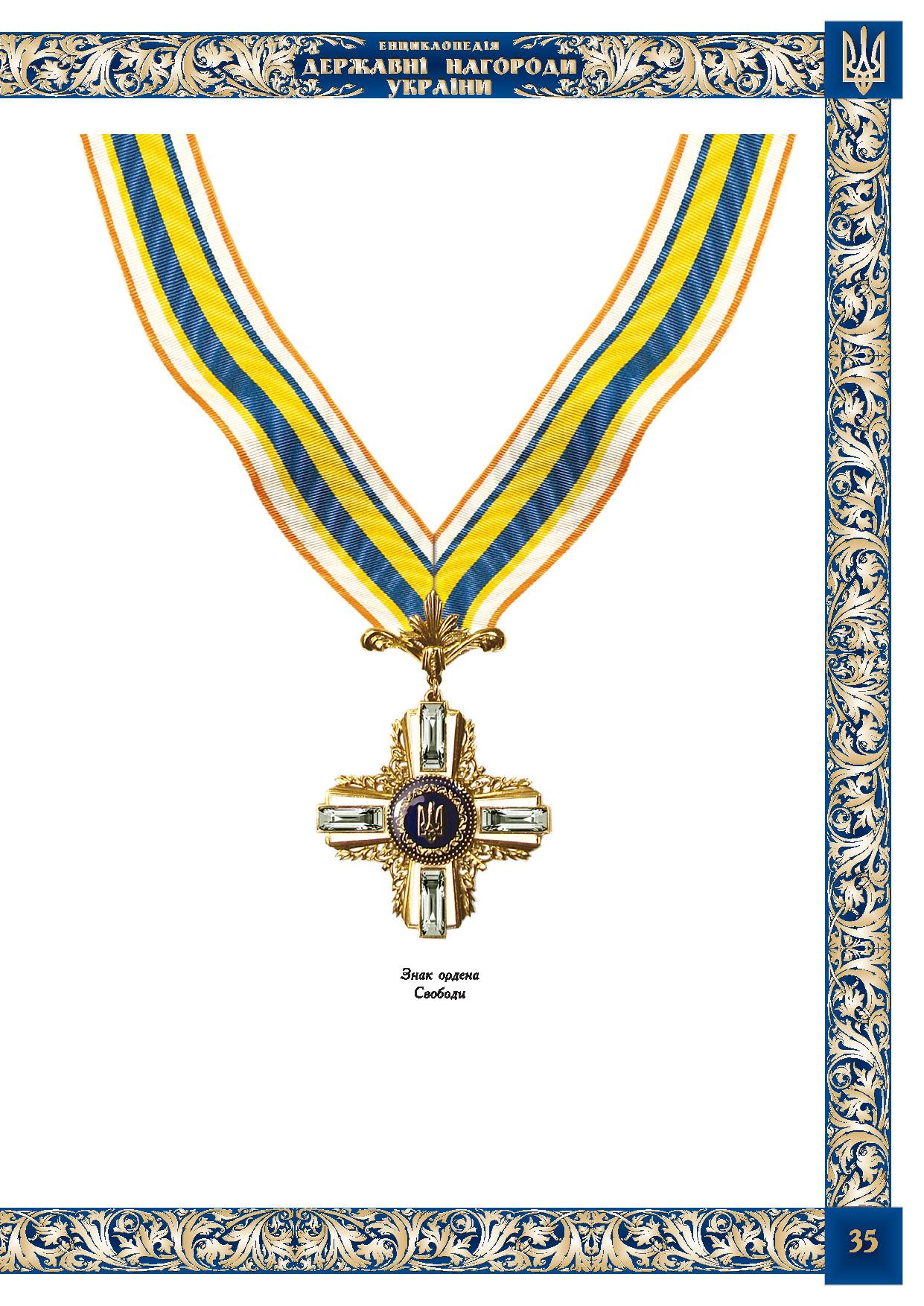 Знак ордена Свободи