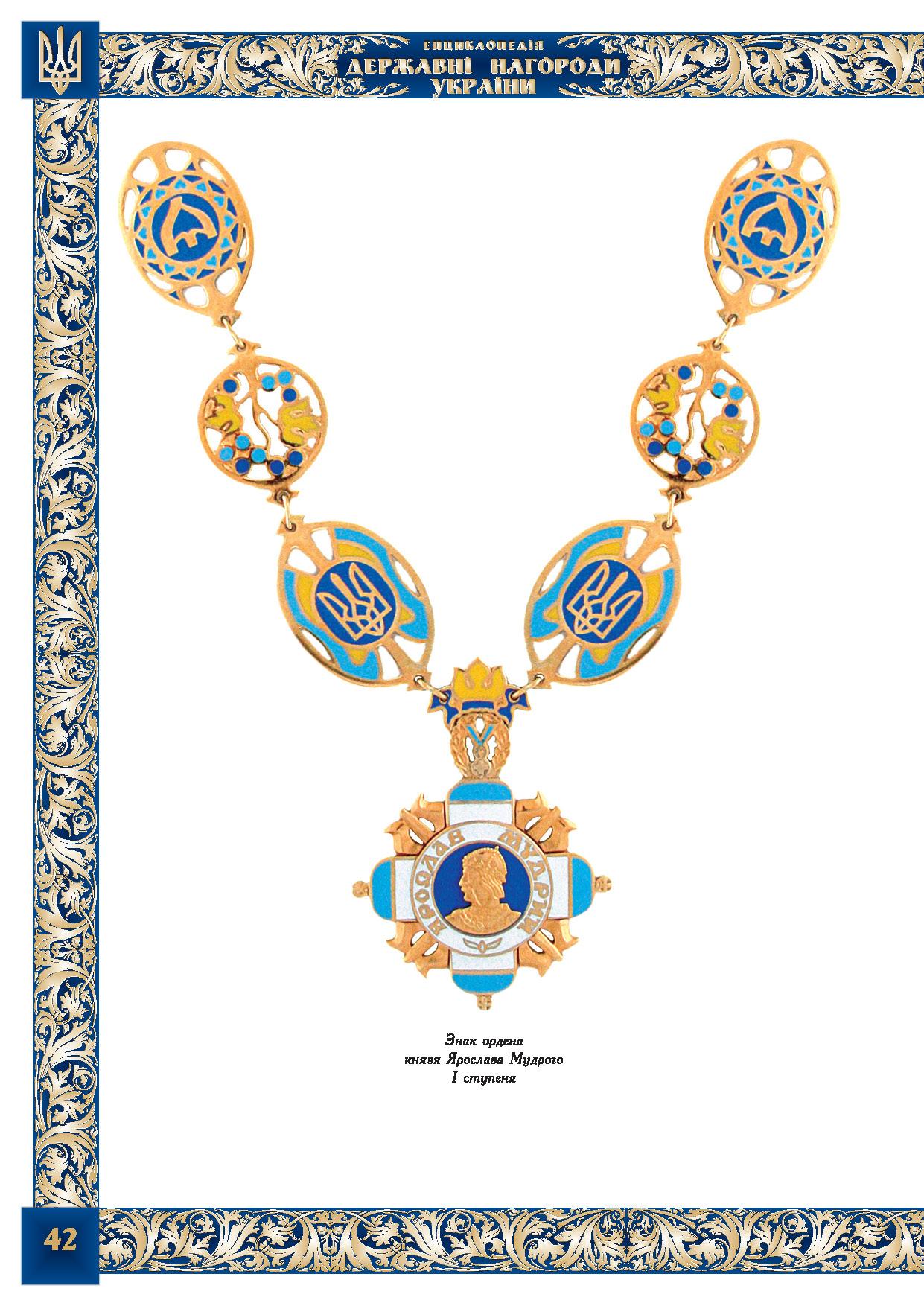 Знак ордена князя Ярослава Мудрого І ступеня