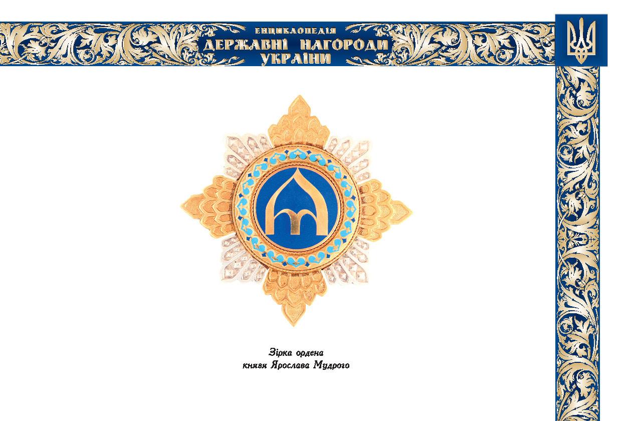 Зірка ордена князя Ярослава Мудрого   для носіння на плечовій нагородній стрічці