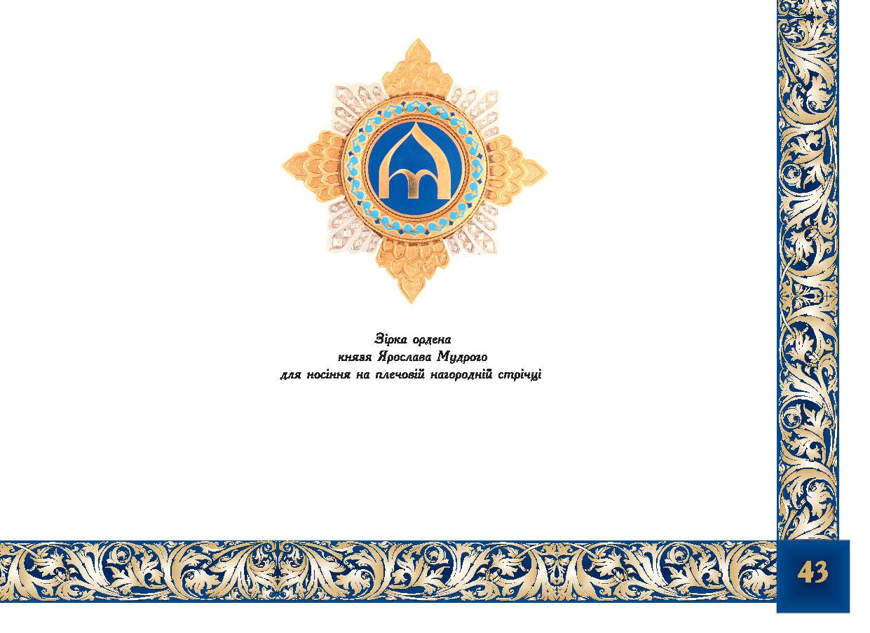 Зірка ордена князя Ярослава Мудрого  (бант,  плечова нагородна стрічка)