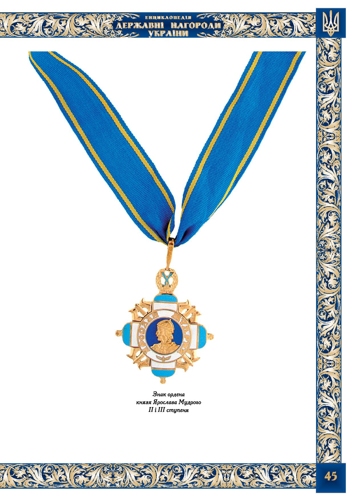 Знак ордена князя Ярослава Мудрого ІІ і ІІІ ступенів