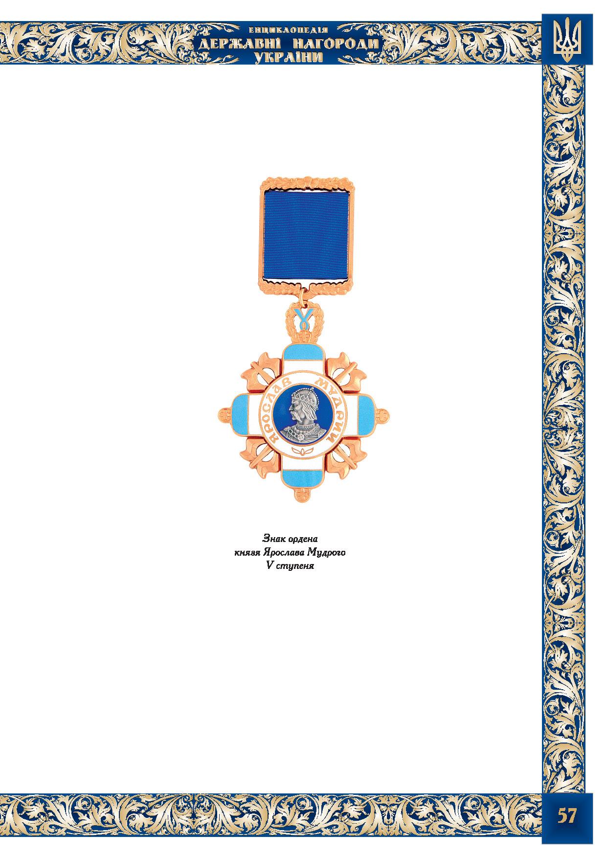 Знак ордена князя Ярослава Мудрого IV ступеня