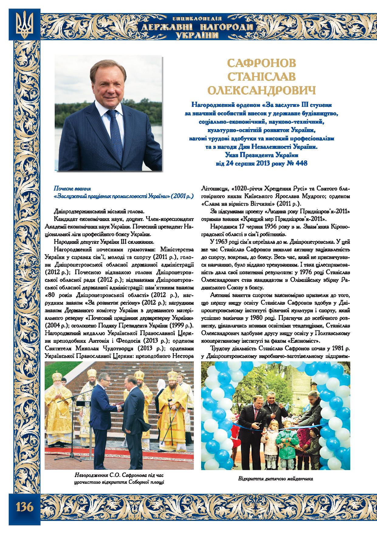Сафронов Станіслав Олескандрович