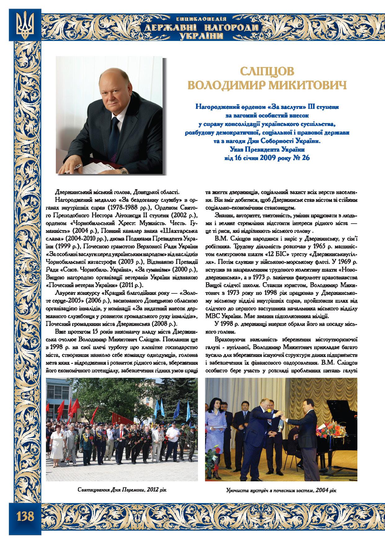 Сліпцов Володимир Микитович