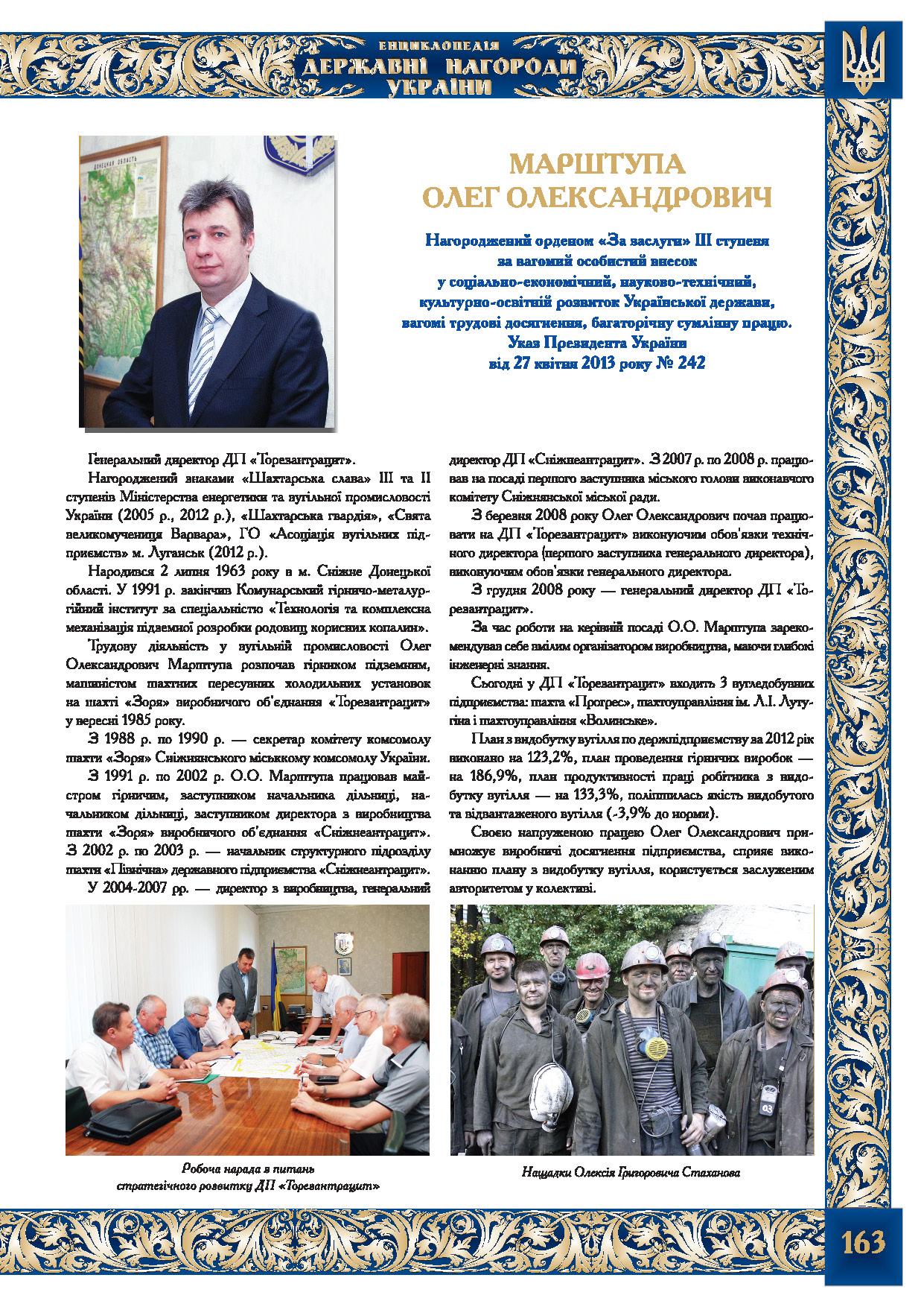 Марштупа Олег Олександрович