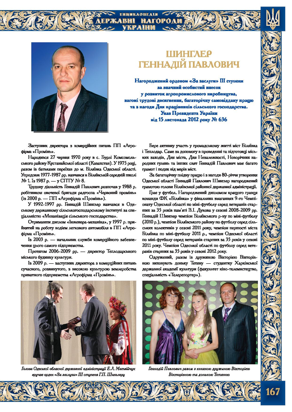 Шинглер Геннадій Павлович