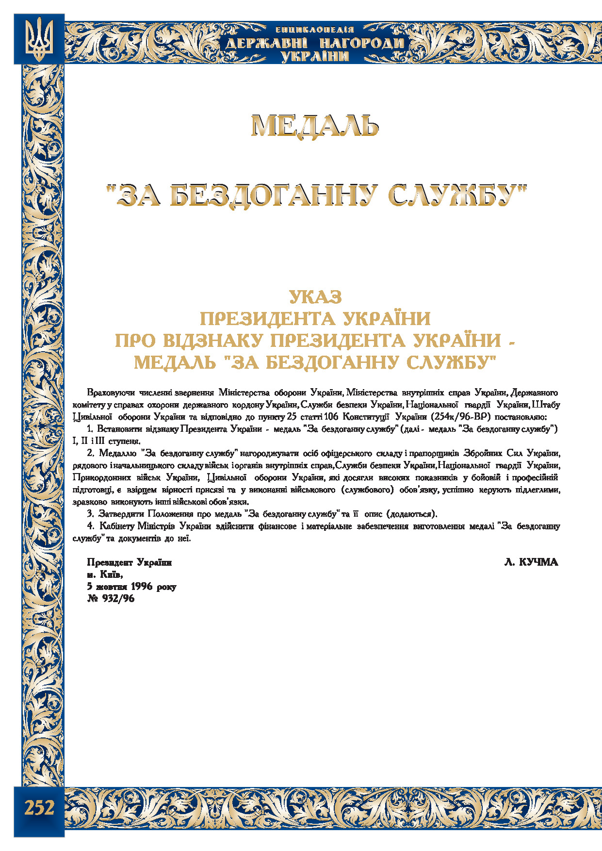 Указ  Президента України