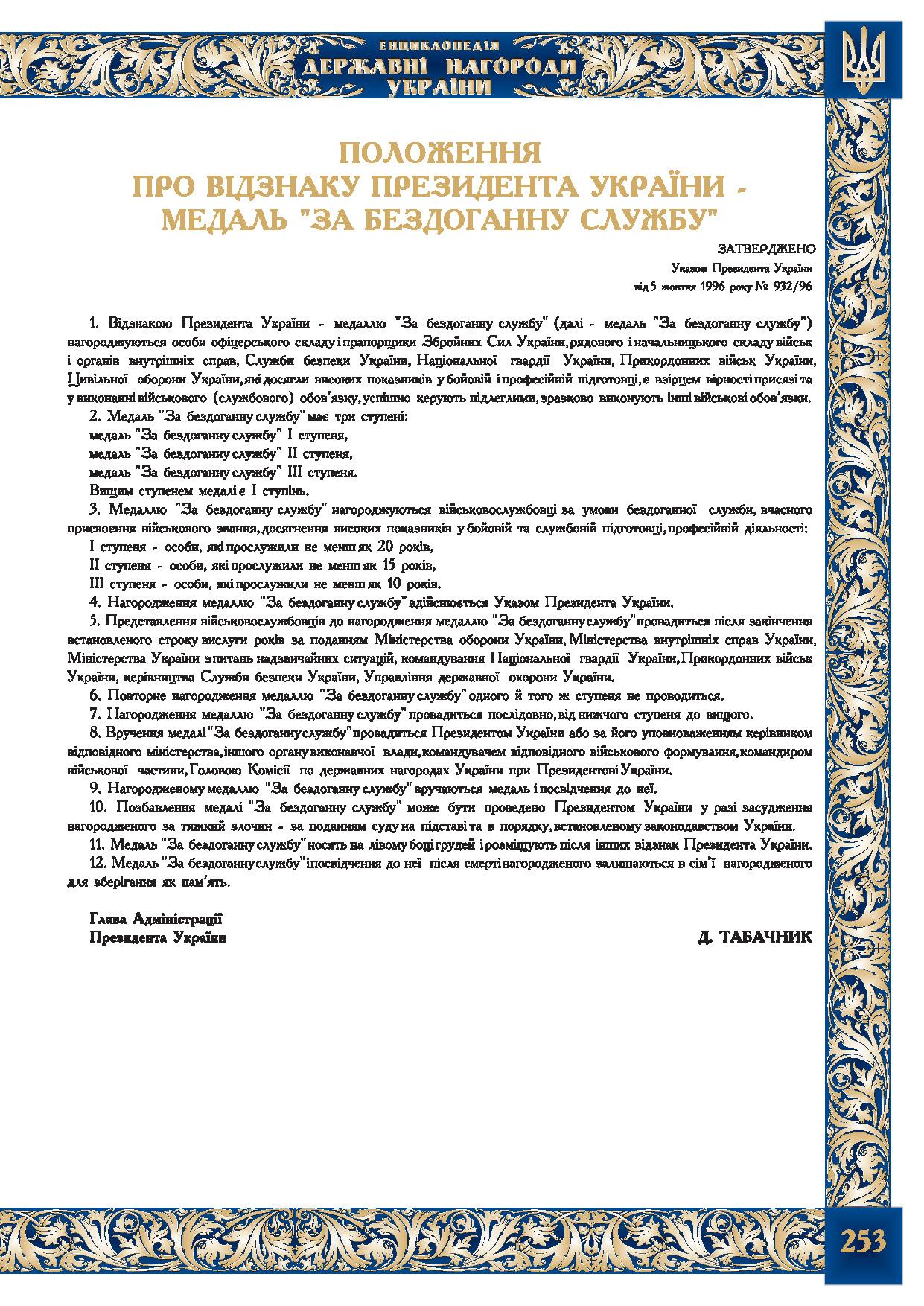 Положення про відзнаку Президента України -  медаль