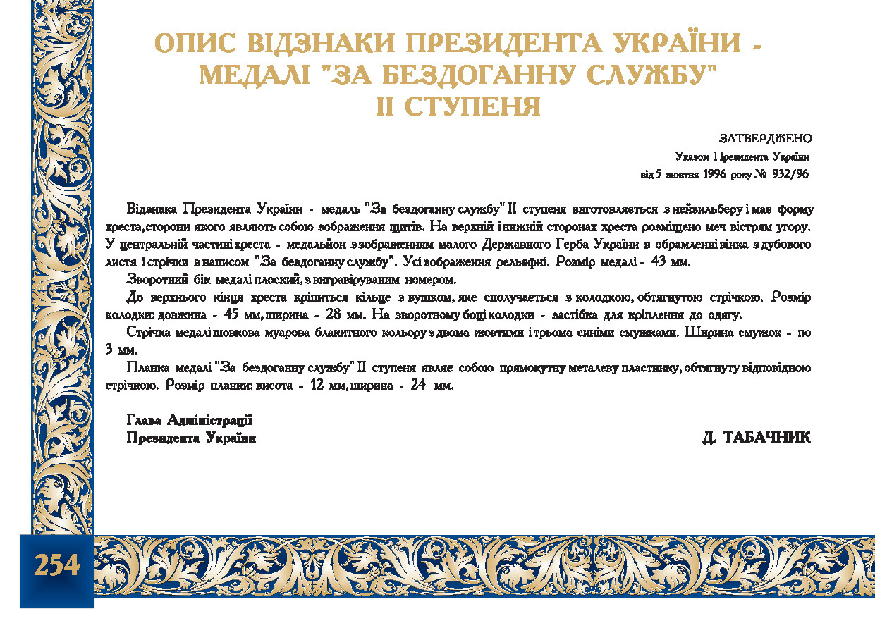 Опис відзнаки Президента України -  медалі