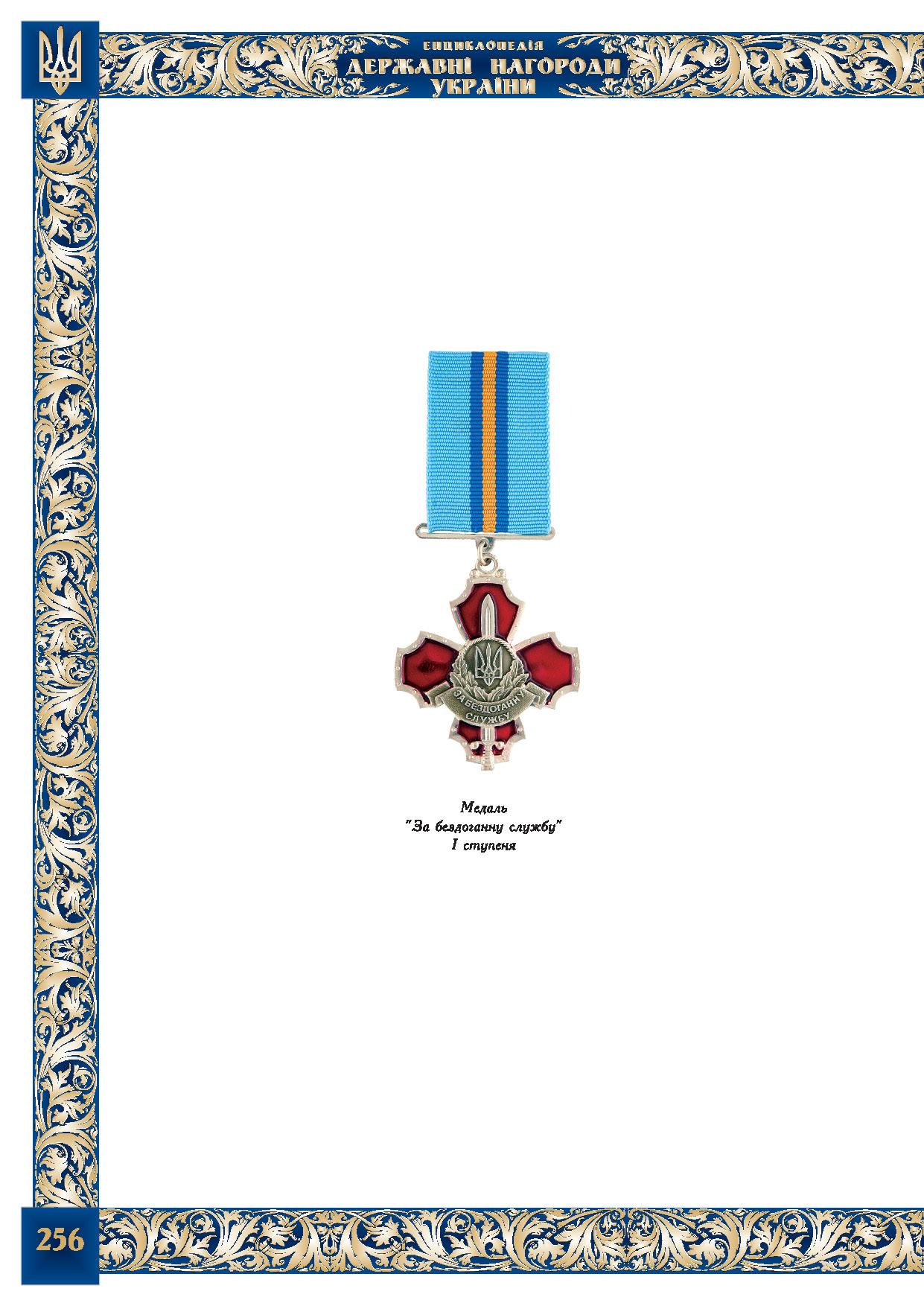 Знак медалі