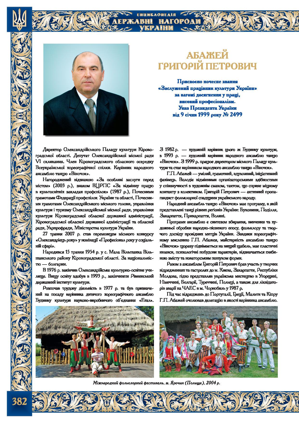 Абажей Григорій Петрович