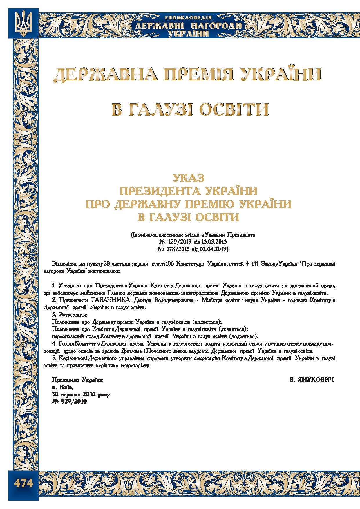 Указ  Президента України про Державну премію України в галузі освіти