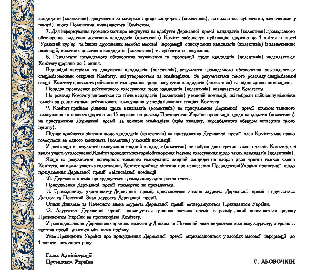 Положення про Державну премію України  в галузі освіти