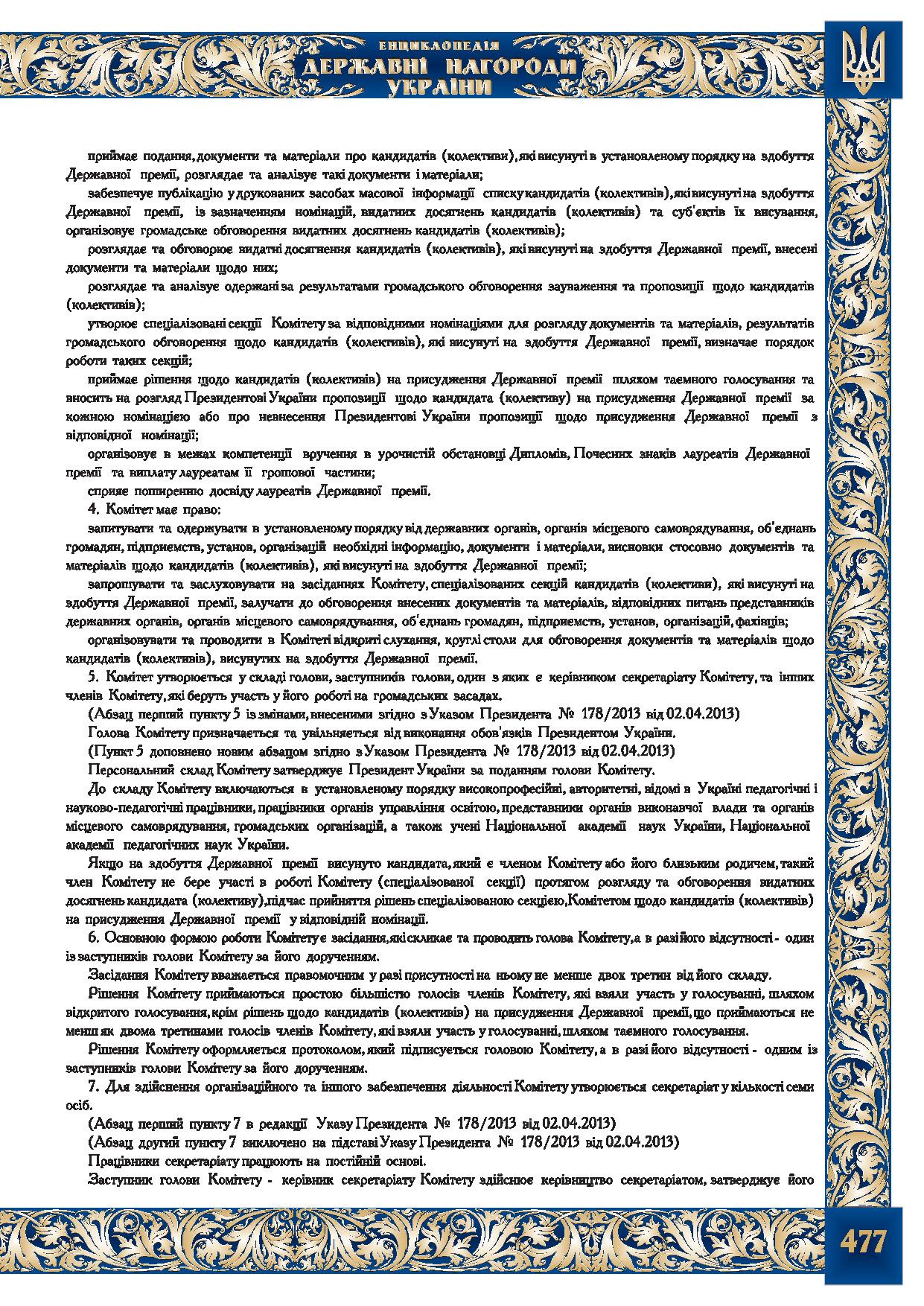 Положення про Комітет з  Державної премії України в галузі  освіти