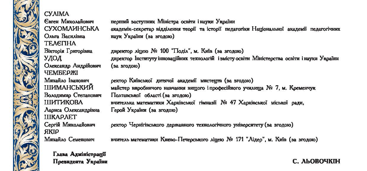 Склад Комітету з  Державної премії України в галузі освіти