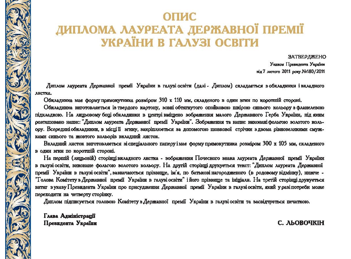 Опис диплома лауреата Державної премії України в галузі освіти