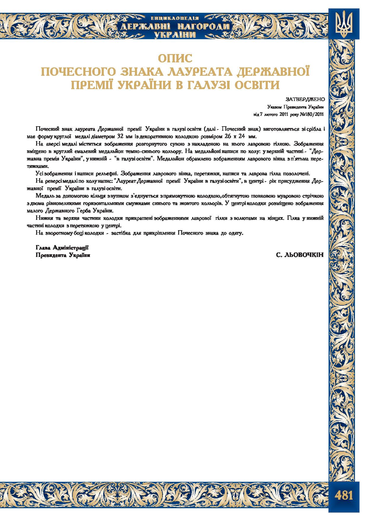 Опис почесного знака лауреата Державної премії України в галузі освіти