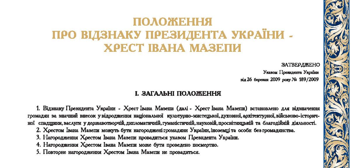 Про відзнаку Президента України -  Хрест Івана Мазепи