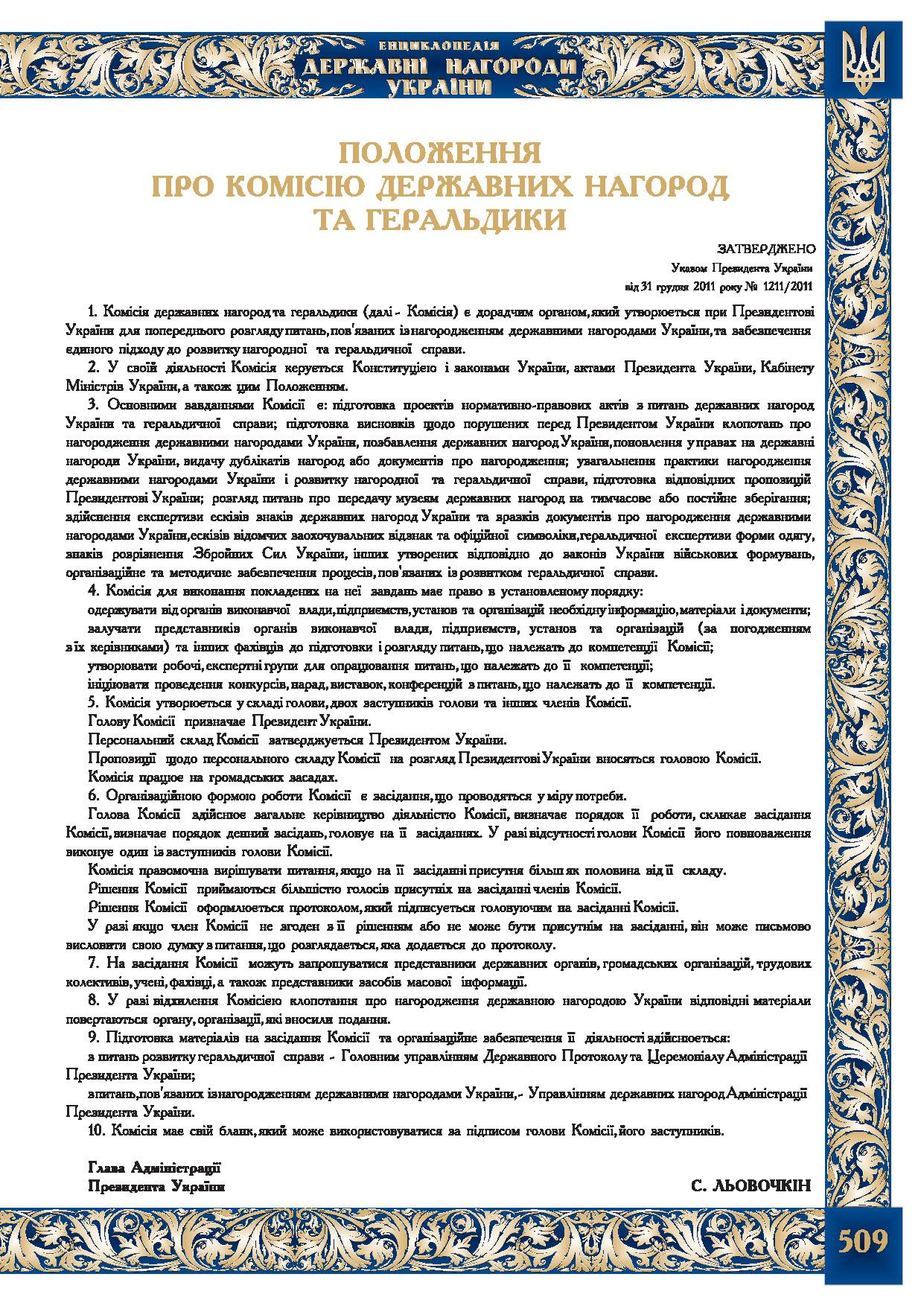 Положення про комісію державних нагород та геральдики