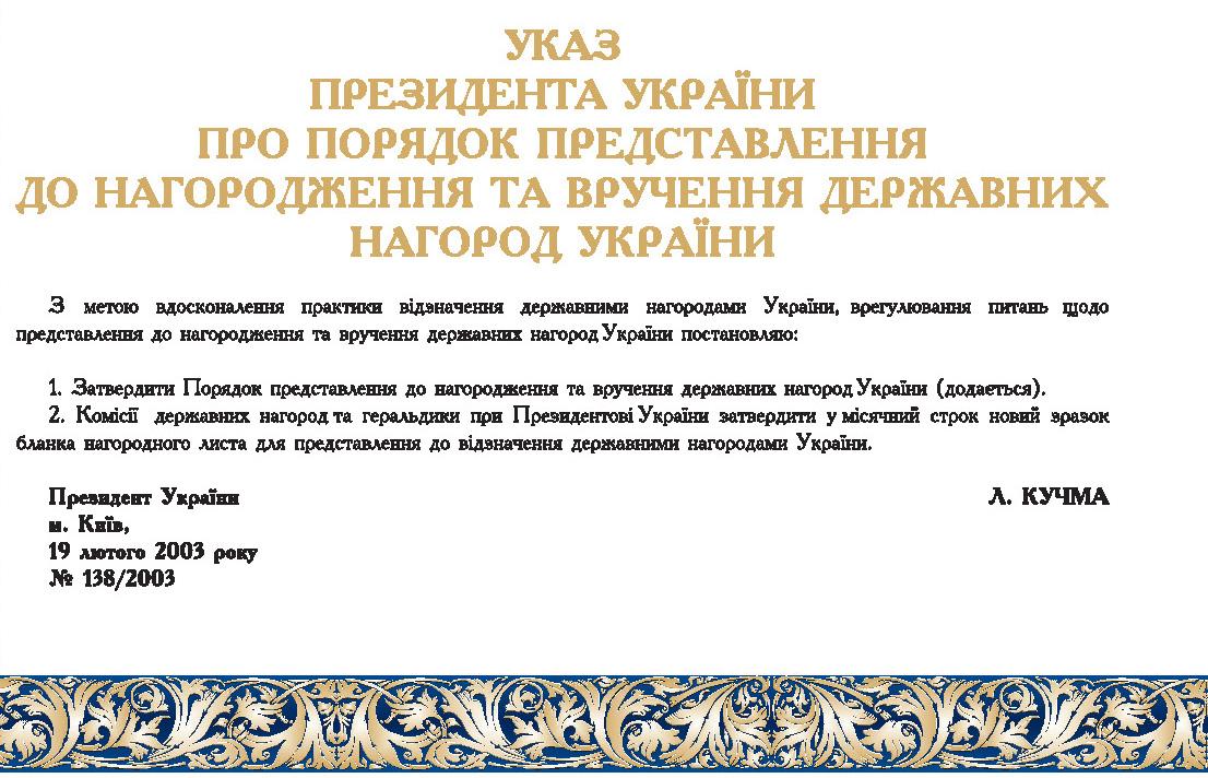 Про порядок представлення до нагородження та вручення державних нагород України