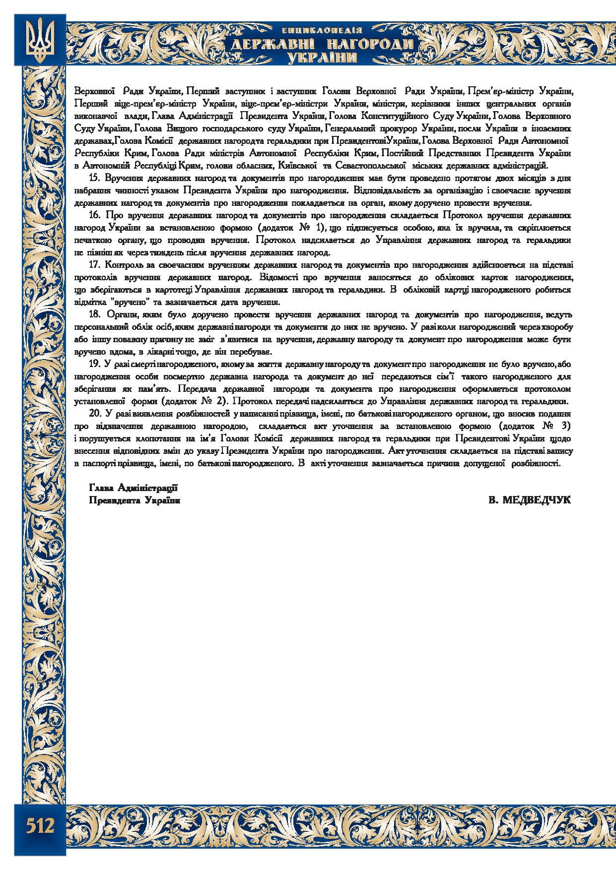 Порядок представлення до нагородження та вручення державних нагород України