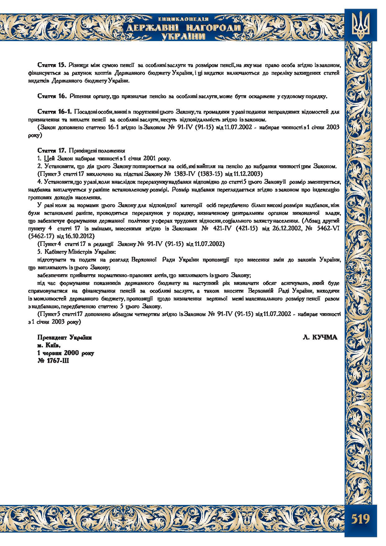 Закон України «Про пенсії за особливі заслуги перед Україною»