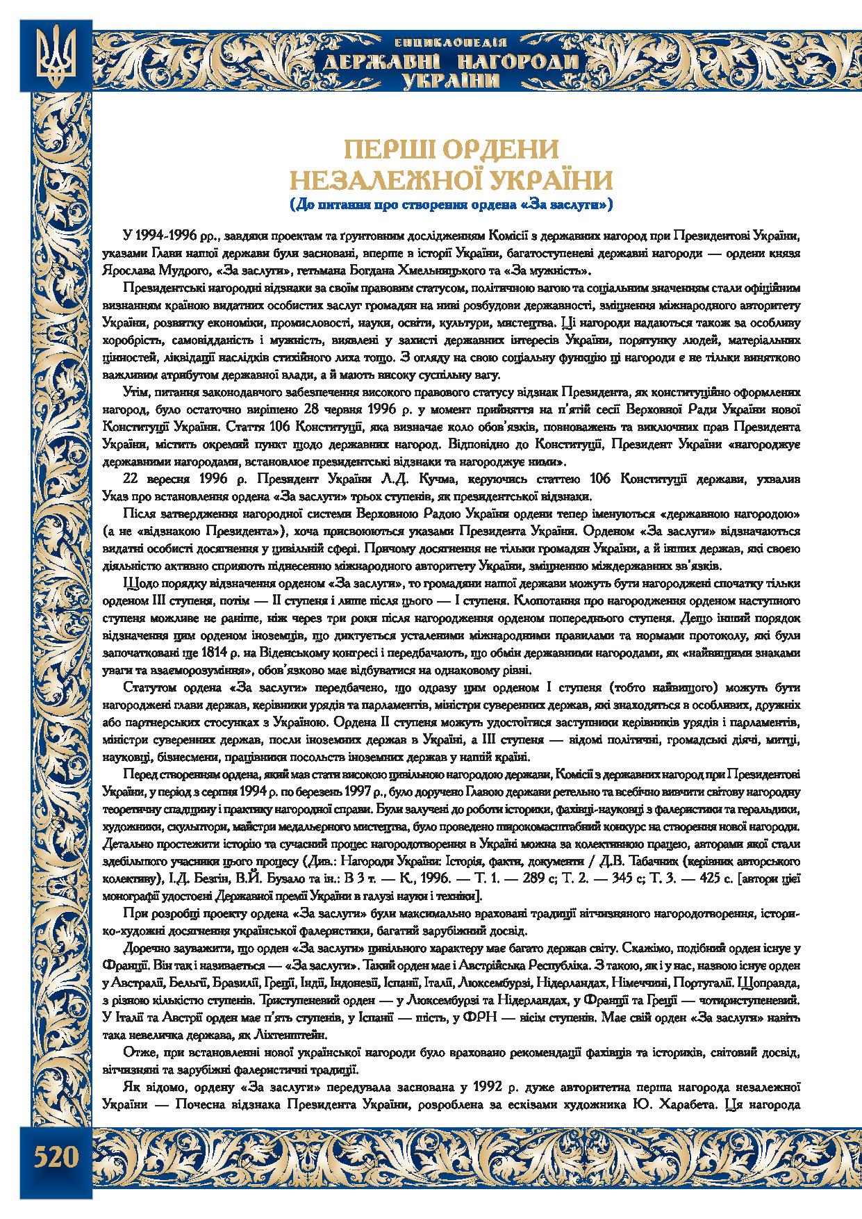Перші ордени незалежної України
