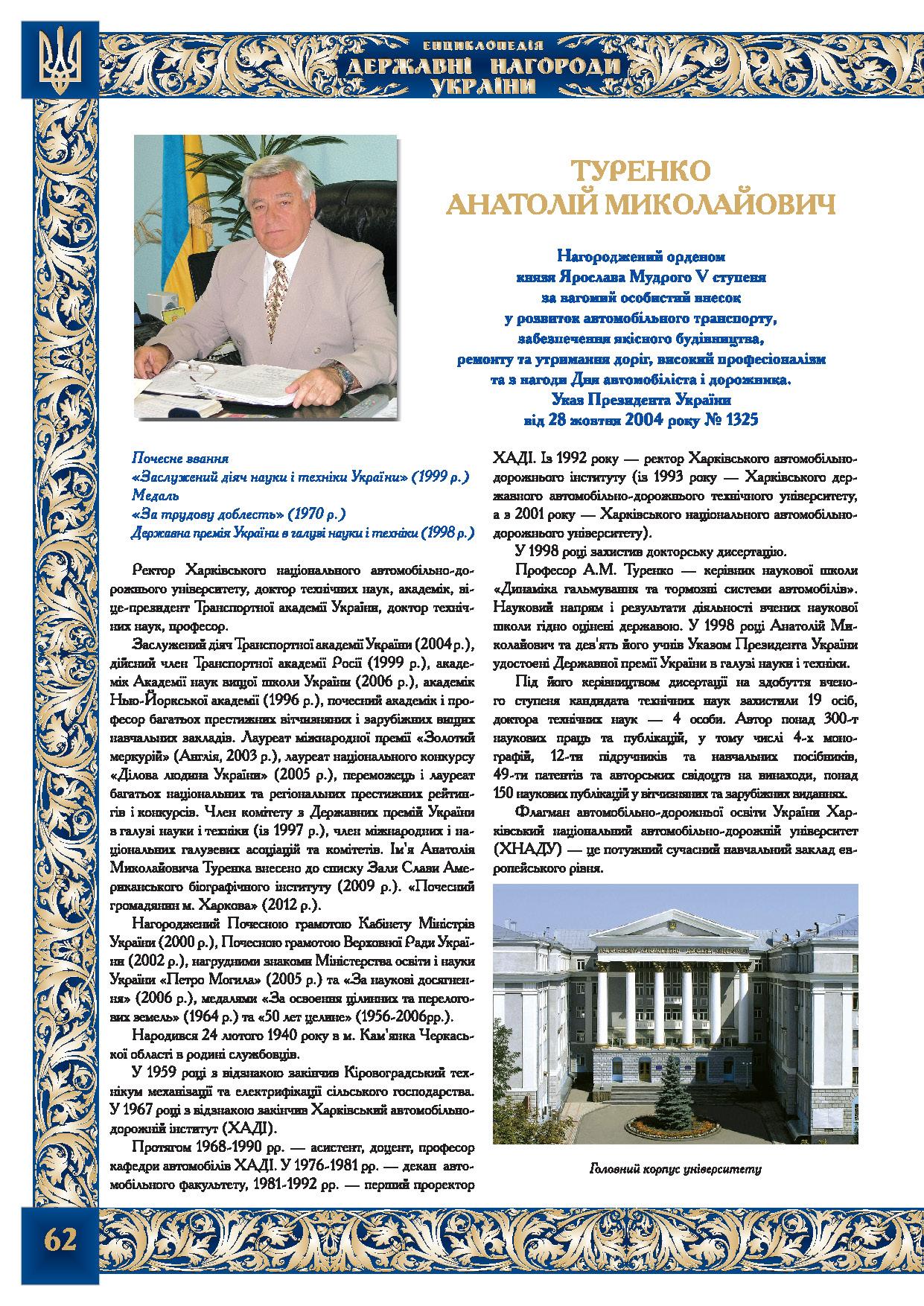 Туренко Анатолій Миколайович