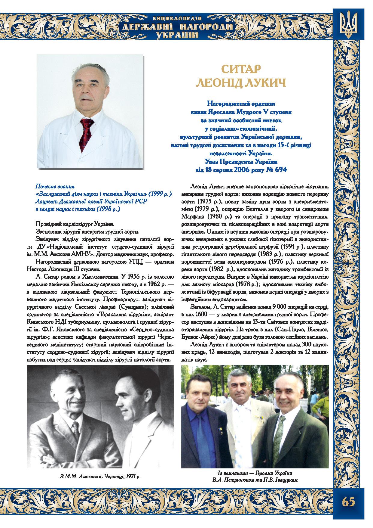 Ситар Леонід Лукич