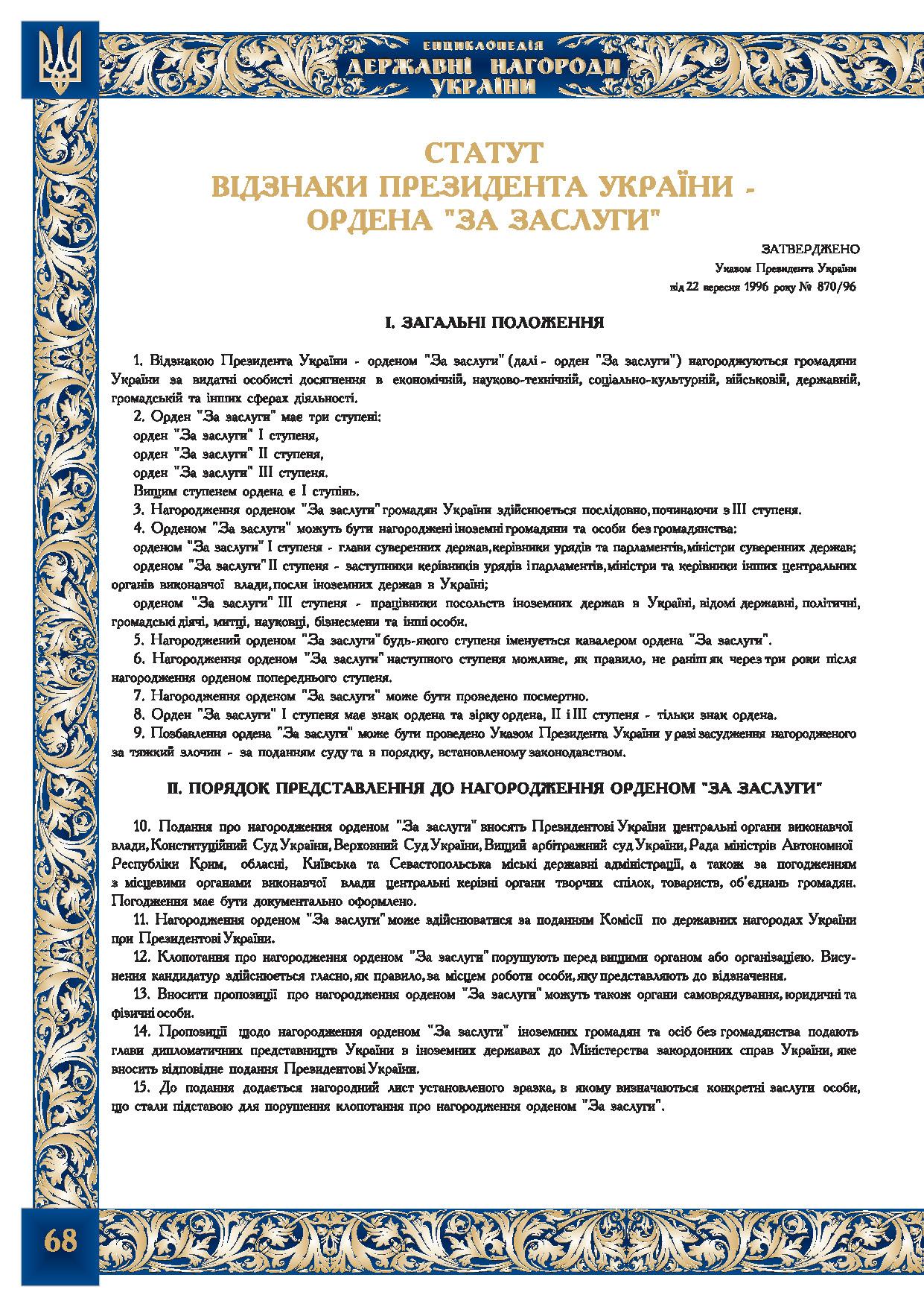 Статут  відзнаки Президента України - ордена
