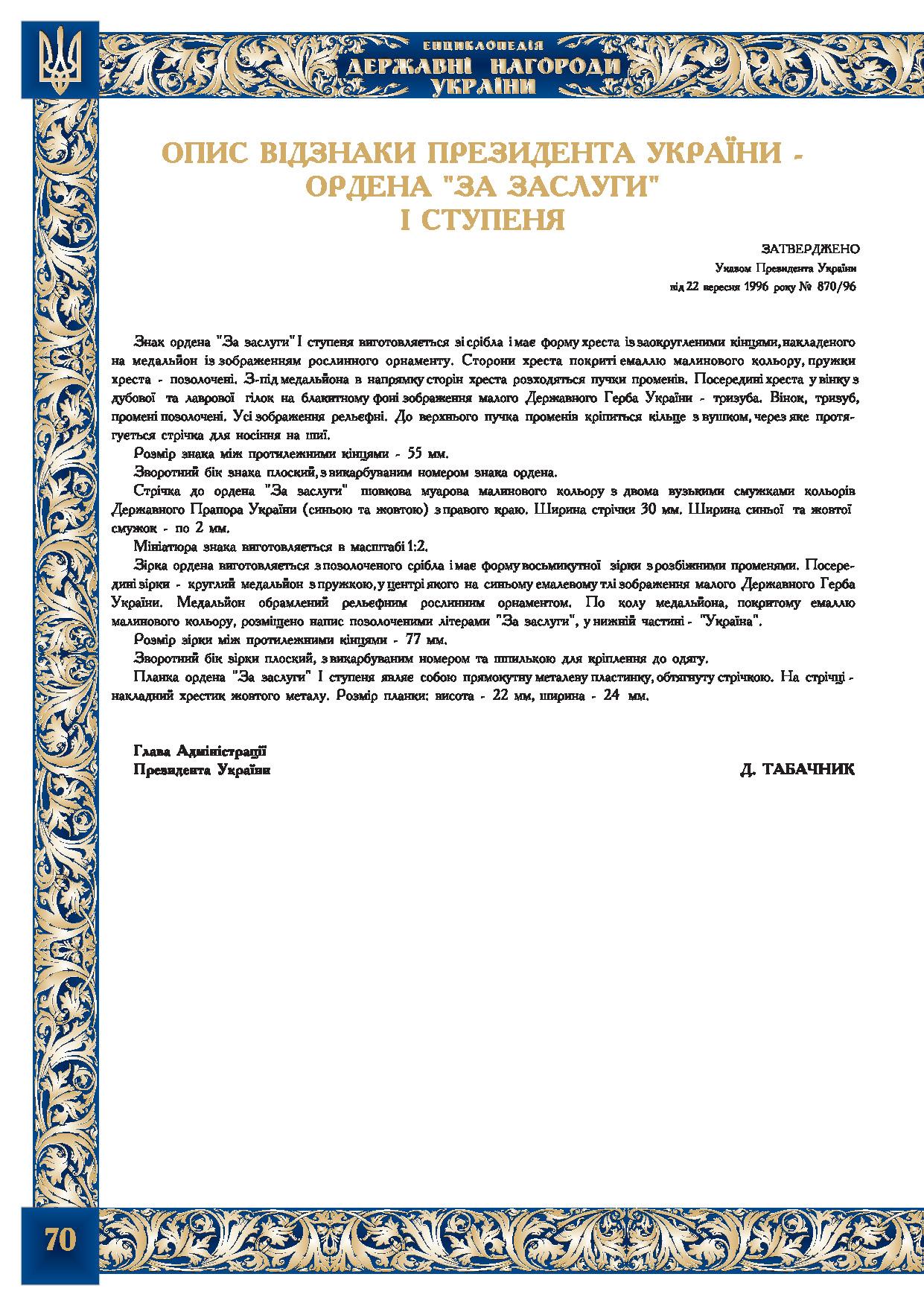 Опис відзнаки Президента України - ордена
