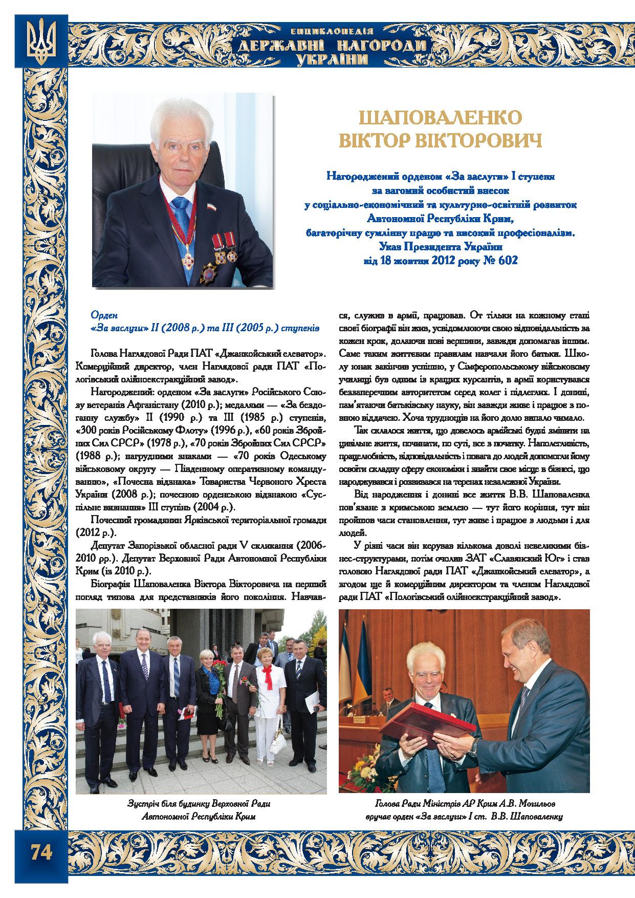 Шаповаленко Віктор Вікторович