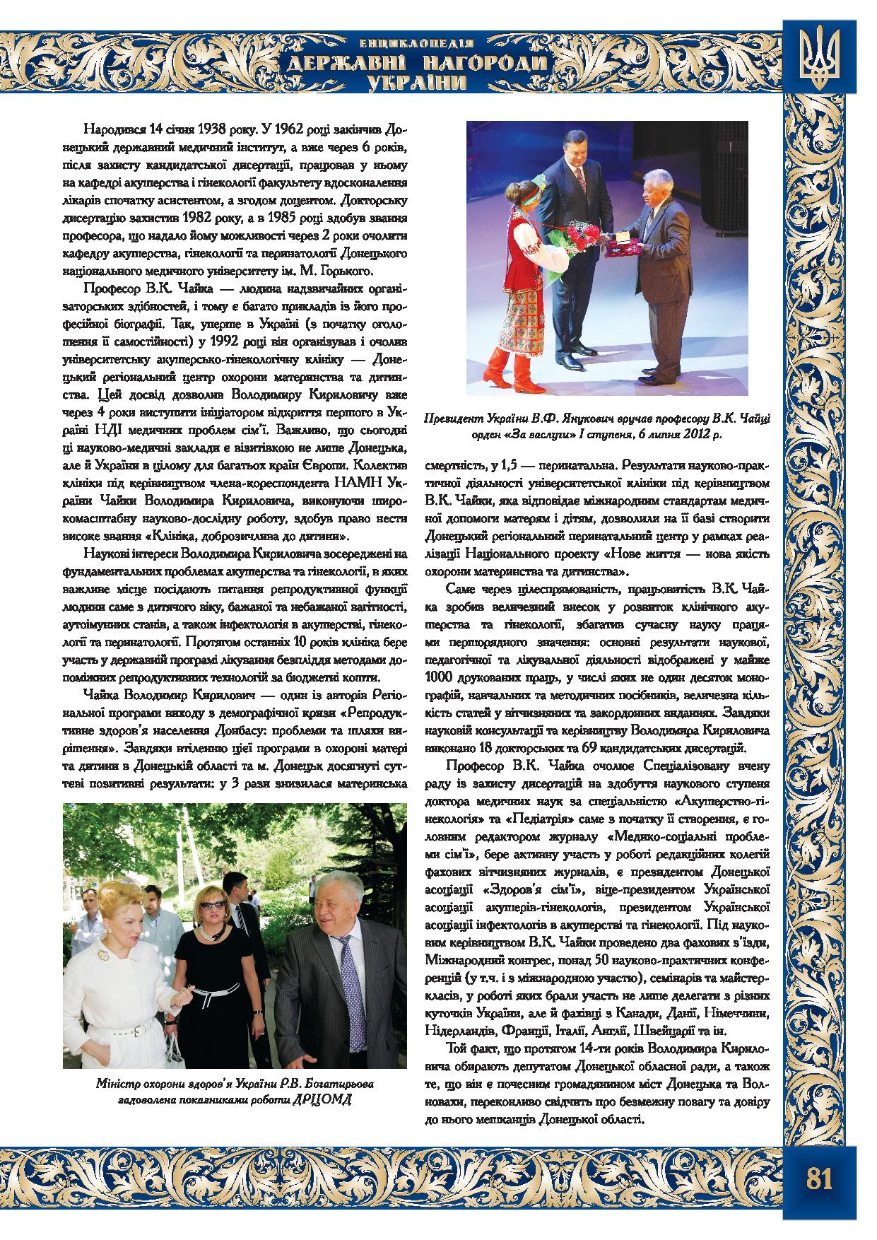 Чайка Володимир Кирилович