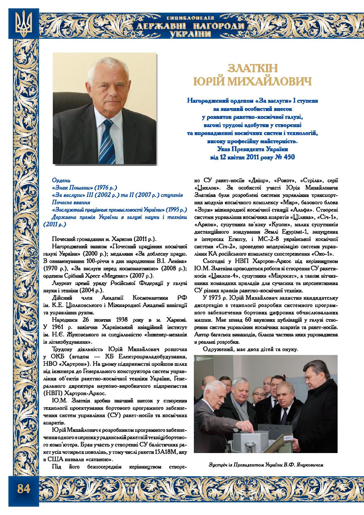 Златкін Юрій Михайлович