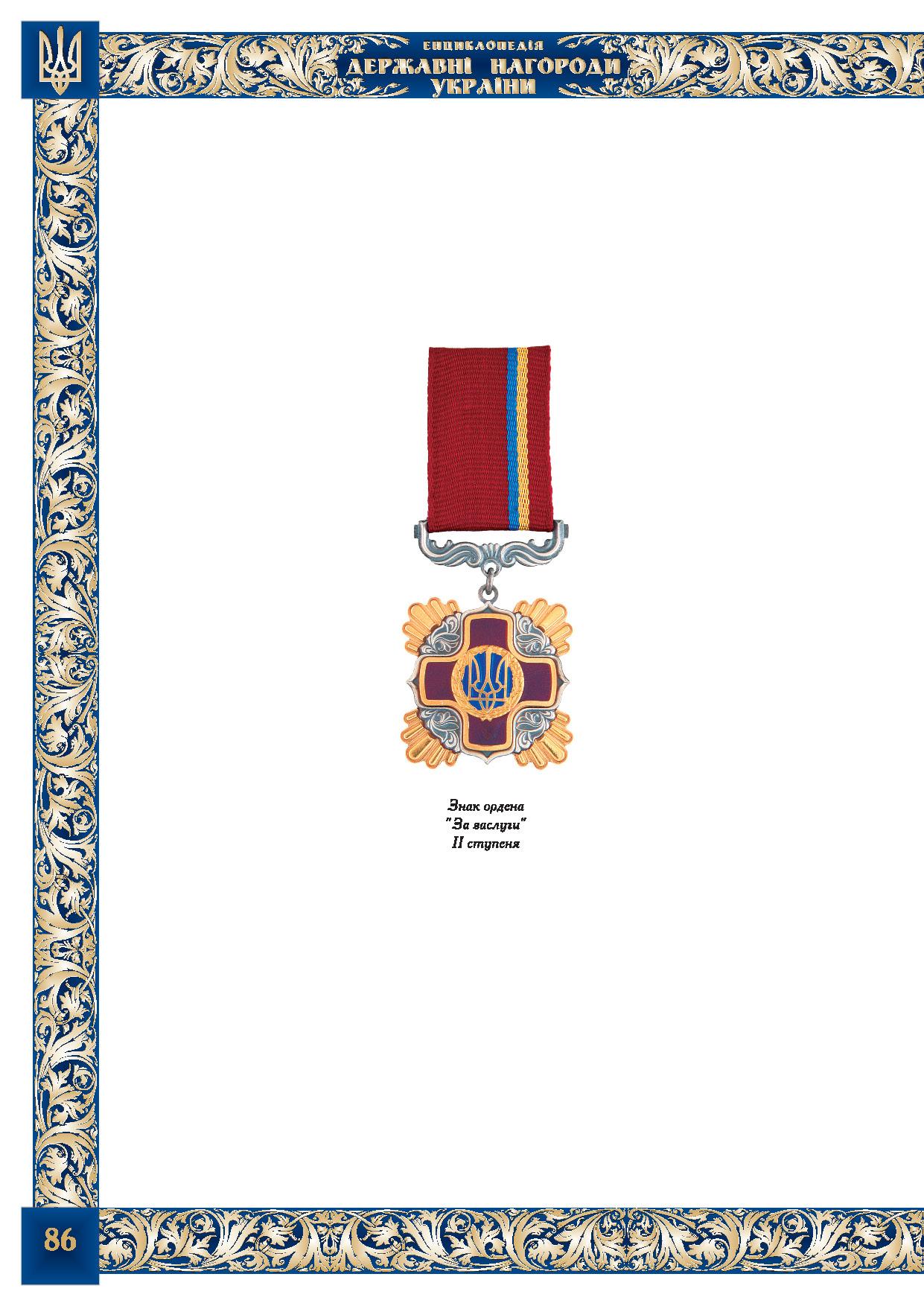 Знак ордена
