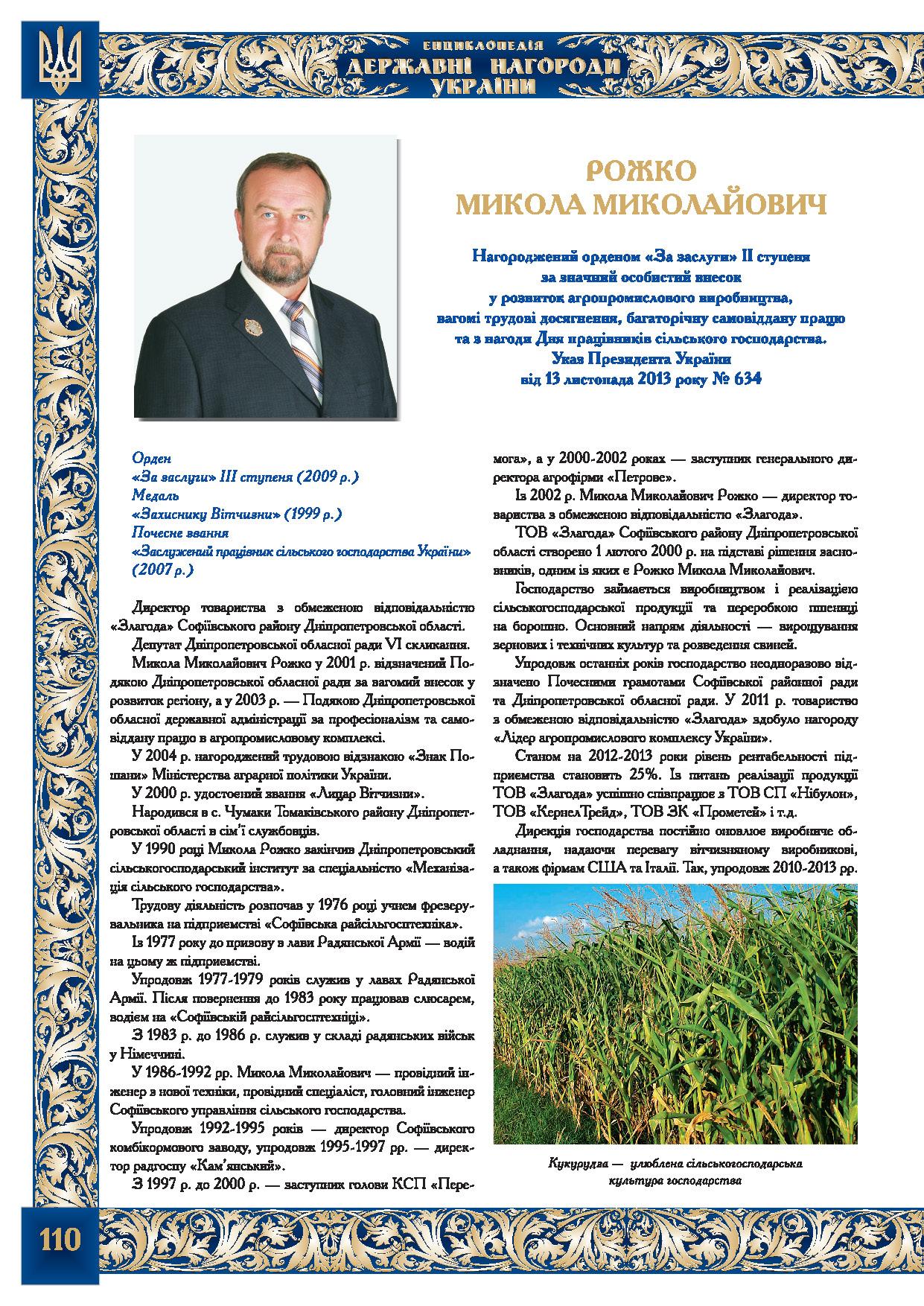 Рожко Микола Миколайович