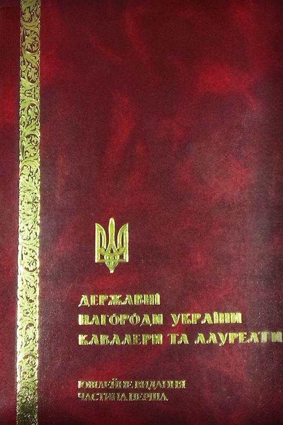 Державні нагороди України. Кавалери та лауреати (том V, частина перша)