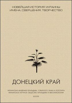 Новейшая история Украины: Донецкий край. Имена. Свершения. Творчество. 2005