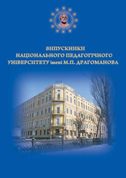 Випускники національного педагогічного університету  імені М. П. Драгоманова