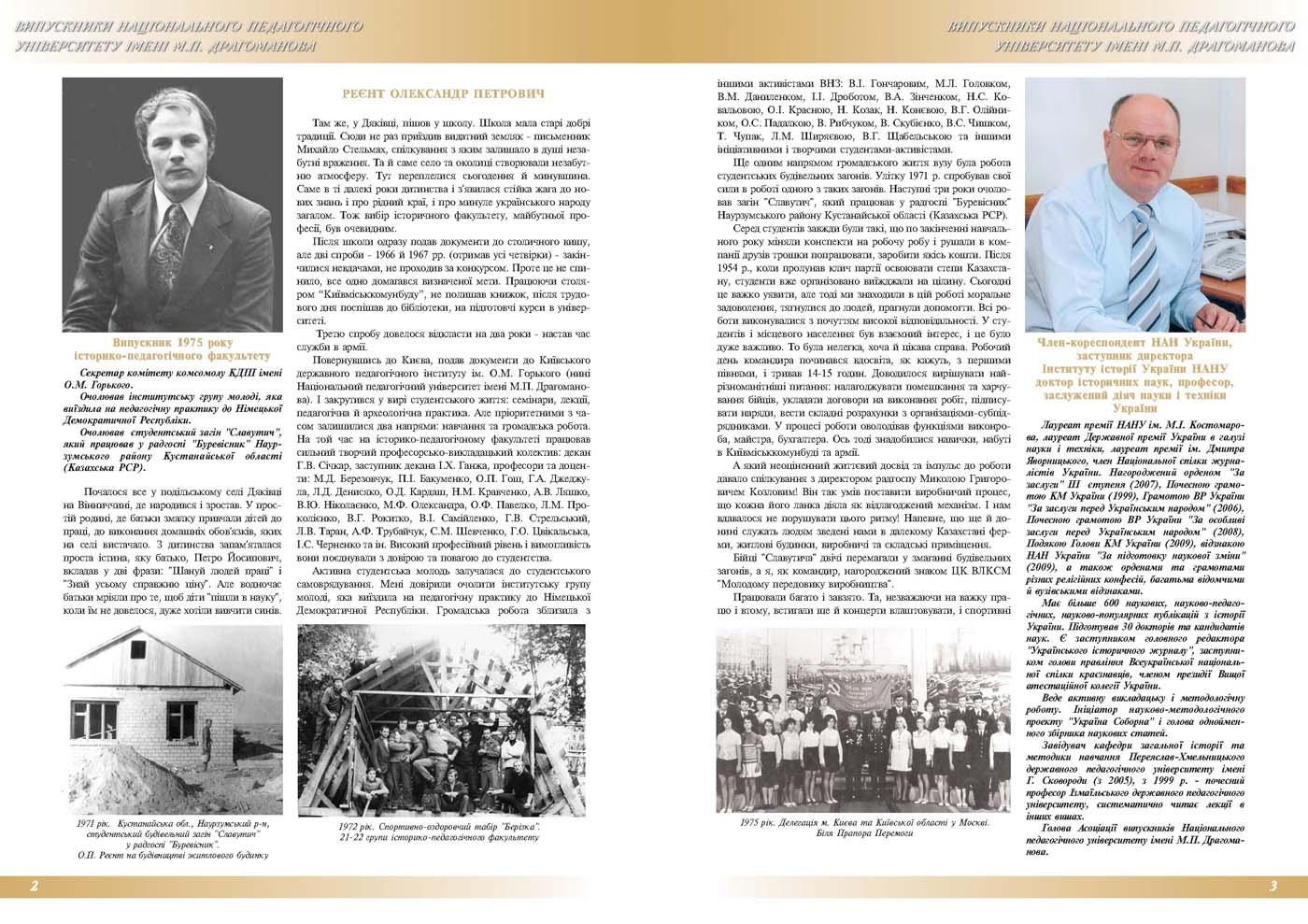 ВИПУСКНИКИ НАЦІОНАЛЬНОГО ПЕДАГОГІЧНОГО УНІВЕРСИТЕТУ ІМЕНІ М.П. ДРАГОМАНОВА