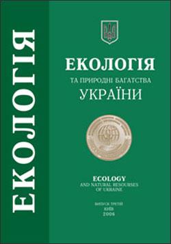 Екологія та природні багатства України 2006
