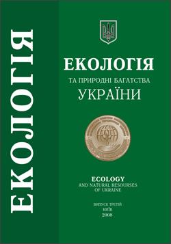 Екологія та природні багатства України 2008