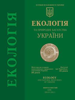 Екологія та природні багатства України 2010