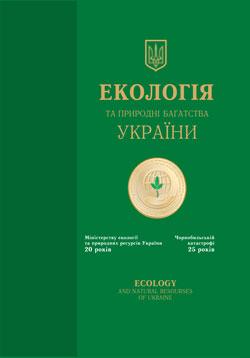 Екологія та природні багатства України 2011