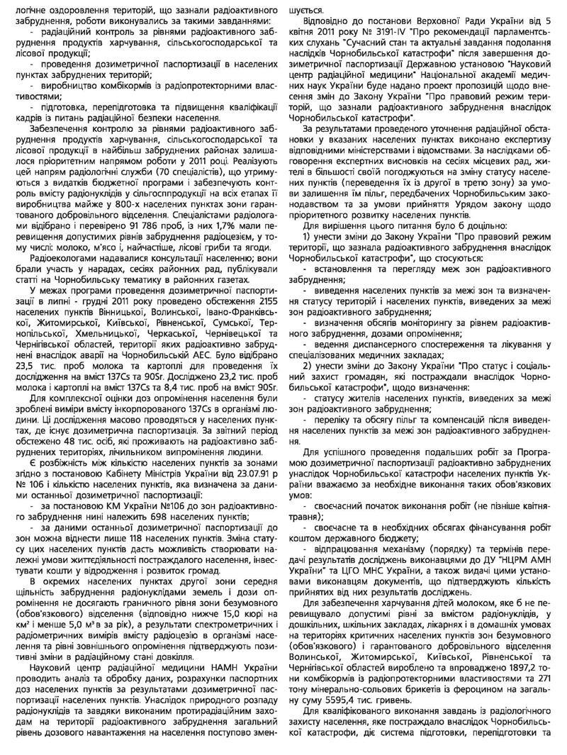 НАЦІОНАЛЬНА ДОПОВІДЬ ПРО СТАН ТЕХНОГЕННОЇ ТА ПРИРОДНОЇ БЕЗПЕКИ В УКРАЇНІ У 2011 РОЦІ