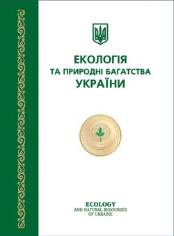 Екологія та природні багатства України 2012