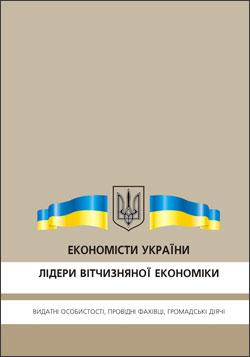 Економісти України