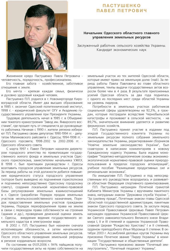 ПАСТУШЕНКО ПАВЕЛ ПЕТРОВИЧ - НАЧАЛЬНИК ОДЕССКОГО ОБЛАСТНОГО ГЛАВНОГО УПРАВЛЕНИЯ ЗЕМЕЛЬНЫХ РЕСУРСОВ