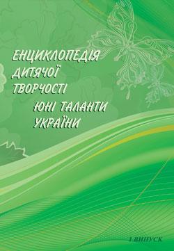 Енциклопедія дитячої та юнацької творчості в Україні 2010